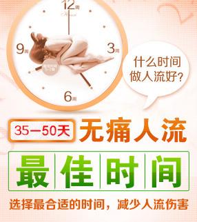 怀孕多久可以做无痛人流