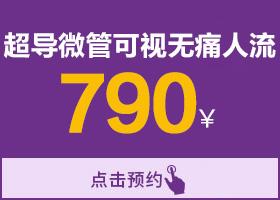重庆做人流需要多少钱