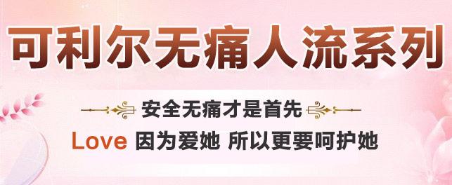 重庆做无痛人流要多少钱?