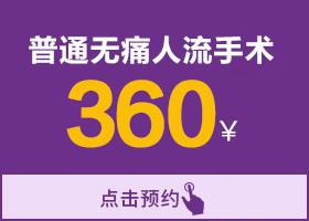 重庆做流产需要多少钱