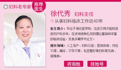 专家详解急性宫颈炎症状、病因及治疗